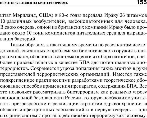 PDF. Психология и психопатология терроризма[сборник статей]. Авторов К. Страница 153. Читать онлайн