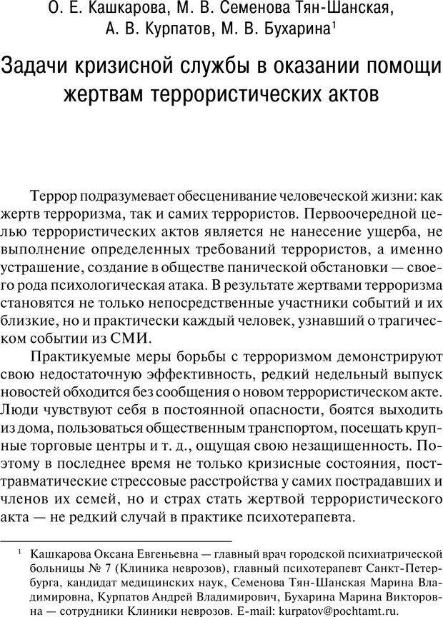 PDF. Психология и психопатология терроризма[сборник статей]. Авторов К. Страница 154. Читать онлайн