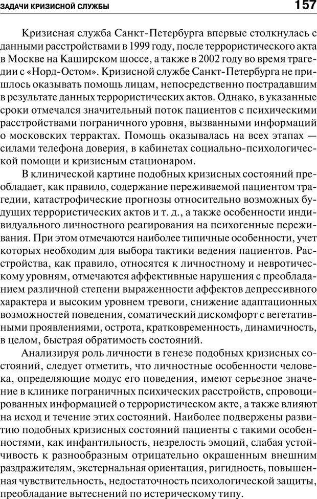 PDF. Психология и психопатология терроризма[сборник статей]. Авторов К. Страница 155. Читать онлайн