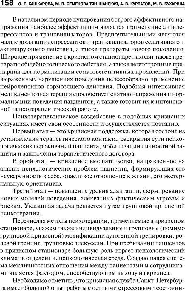 PDF. Психология и психопатология терроризма[сборник статей]. Авторов К. Страница 156. Читать онлайн