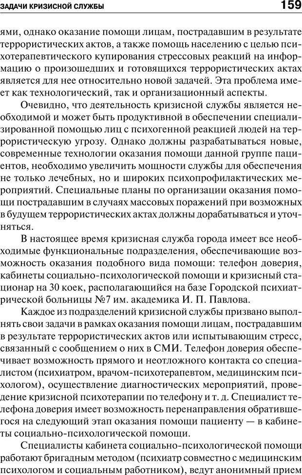 PDF. Психология и психопатология терроризма[сборник статей]. Авторов К. Страница 157. Читать онлайн