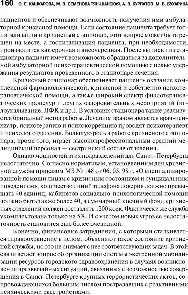 PDF. Психология и психопатология терроризма[сборник статей]. Авторов К. Страница 158. Читать онлайн