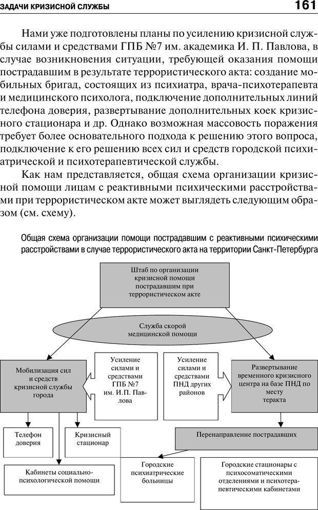 PDF. Психология и психопатология терроризма[сборник статей]. Авторов К. Страница 159. Читать онлайн