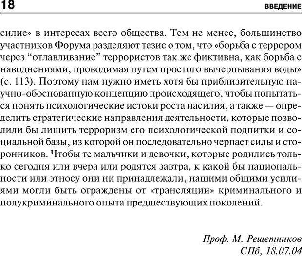 PDF. Психология и психопатология терроризма[сборник статей]. Авторов К. Страница 16. Читать онлайн