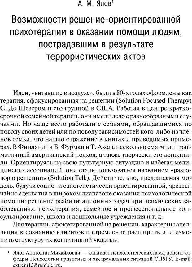 PDF. Психология и психопатология терроризма[сборник статей]. Авторов К. Страница 161. Читать онлайн