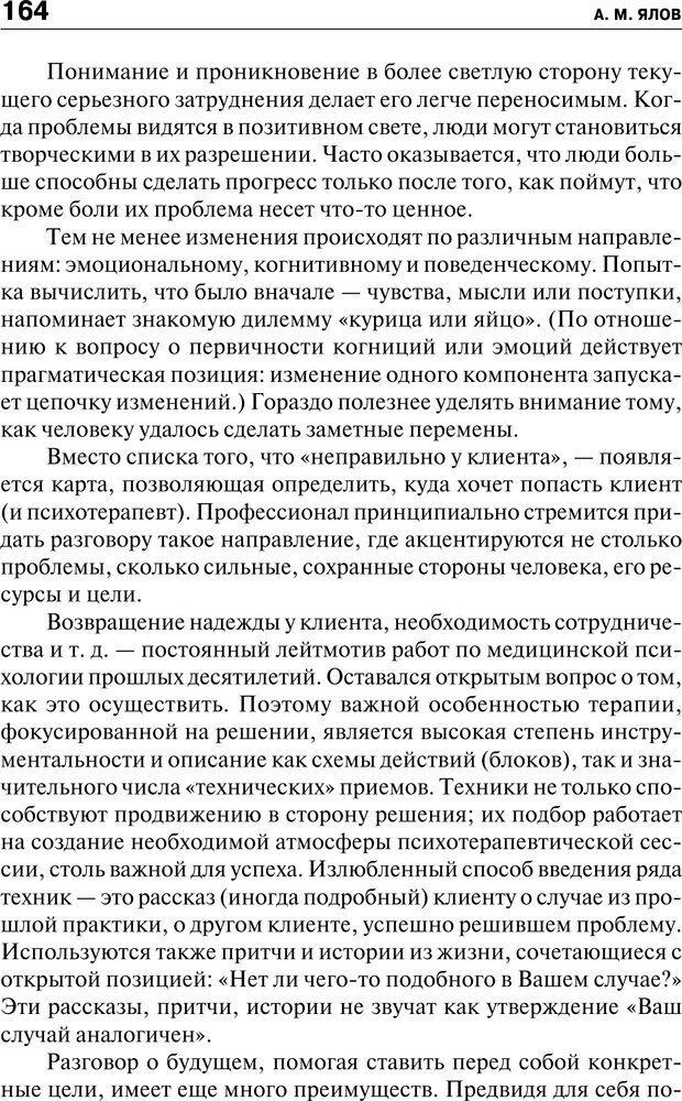 PDF. Психология и психопатология терроризма[сборник статей]. Авторов К. Страница 162. Читать онлайн