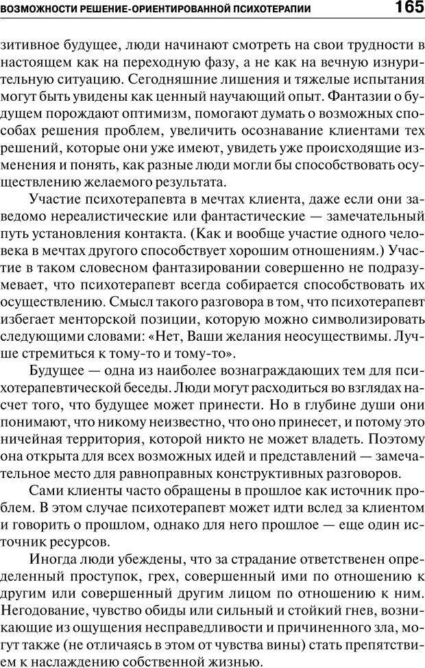 PDF. Психология и психопатология терроризма[сборник статей]. Авторов К. Страница 163. Читать онлайн