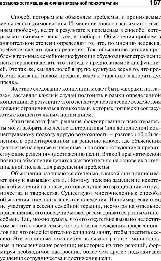 PDF. Психология и психопатология терроризма[сборник статей]. Авторов К. Страница 165. Читать онлайн