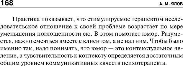 PDF. Психология и психопатология терроризма[сборник статей]. Авторов К. Страница 166. Читать онлайн