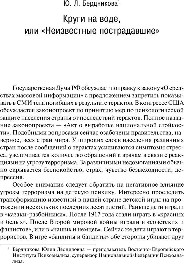 PDF. Психология и психопатология терроризма[сборник статей]. Авторов К. Страница 167. Читать онлайн