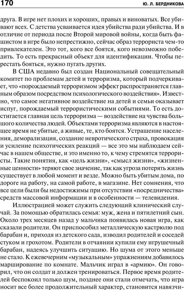 PDF. Психология и психопатология терроризма[сборник статей]. Авторов К. Страница 168. Читать онлайн