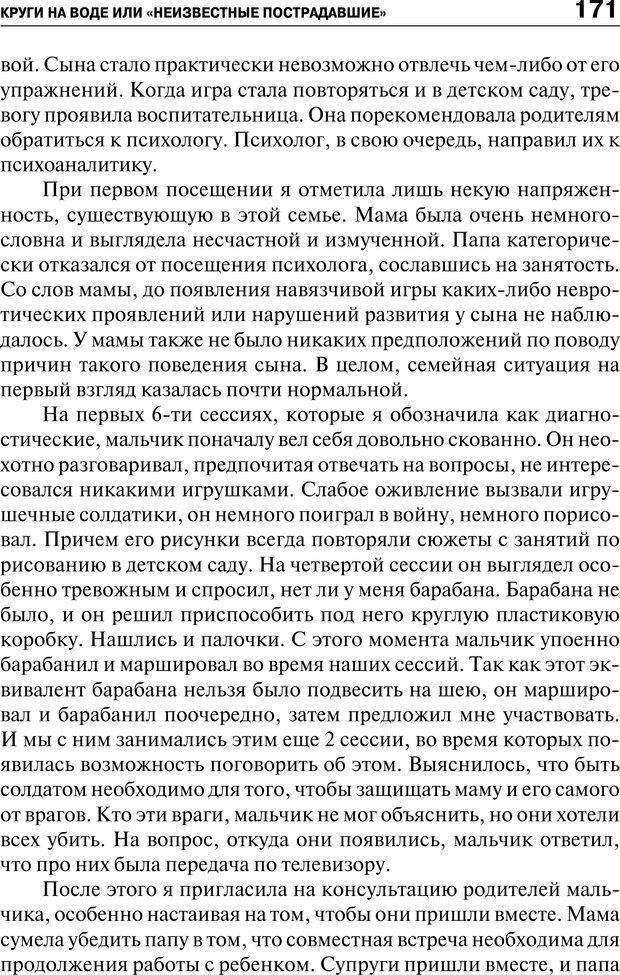 PDF. Психология и психопатология терроризма[сборник статей]. Авторов К. Страница 169. Читать онлайн