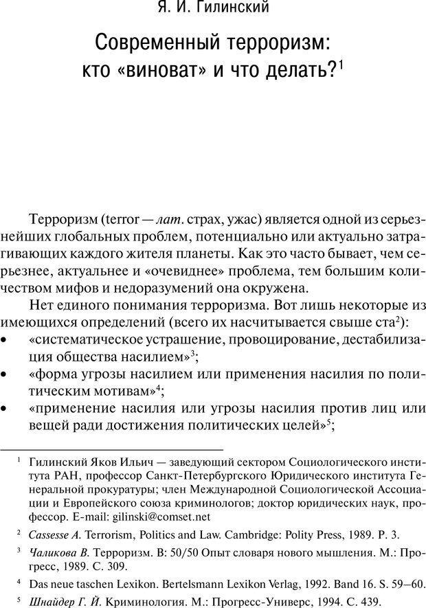 PDF. Психология и психопатология терроризма[сборник статей]. Авторов К. Страница 17. Читать онлайн
