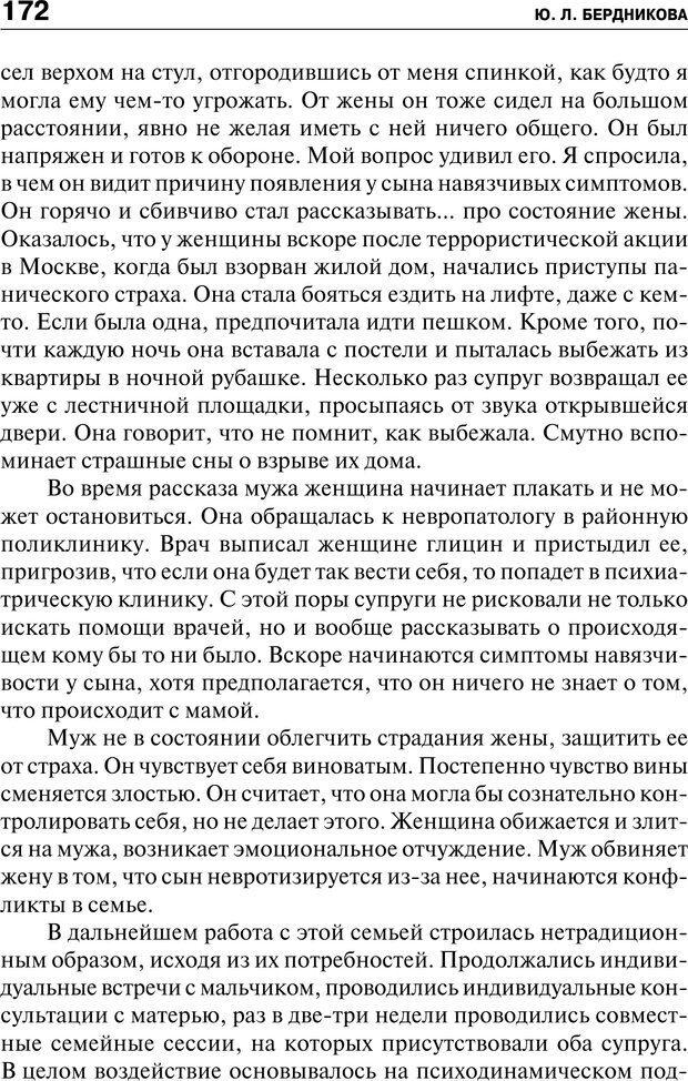 PDF. Психология и психопатология терроризма[сборник статей]. Авторов К. Страница 170. Читать онлайн