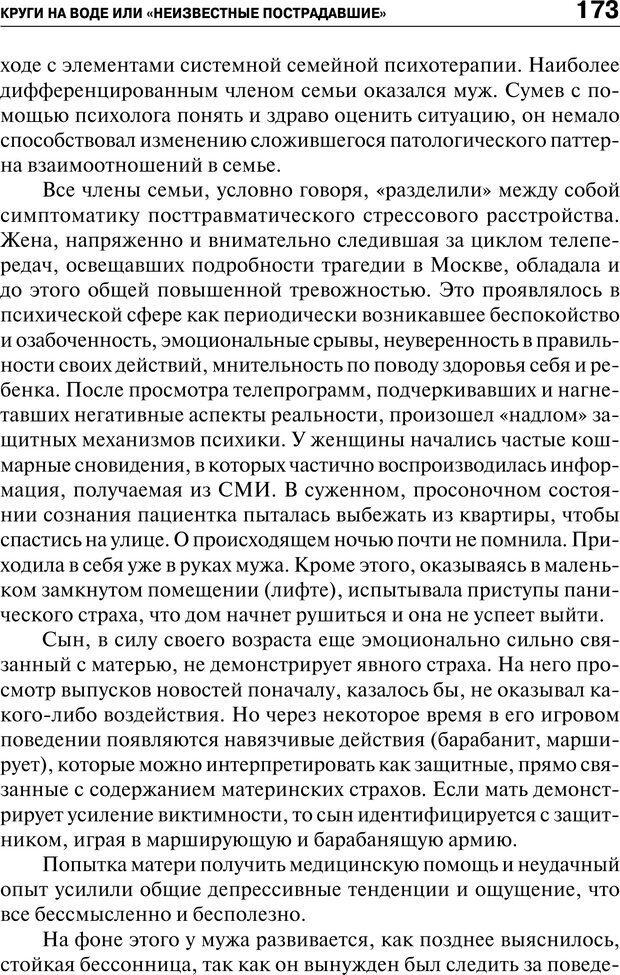 PDF. Психология и психопатология терроризма[сборник статей]. Авторов К. Страница 171. Читать онлайн