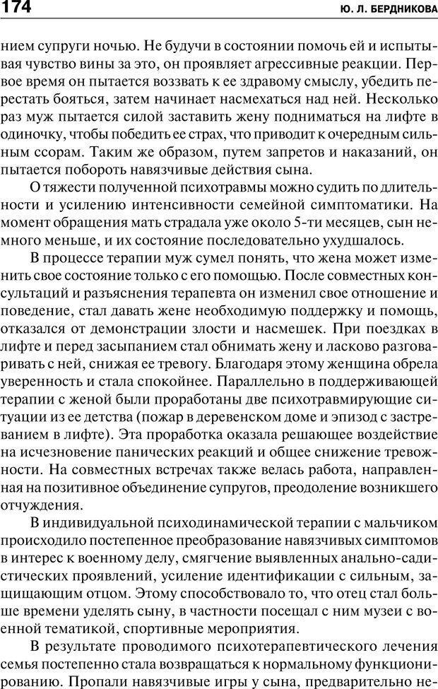 PDF. Психология и психопатология терроризма[сборник статей]. Авторов К. Страница 172. Читать онлайн