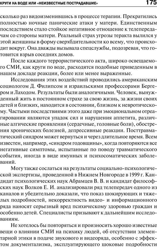 PDF. Психология и психопатология терроризма[сборник статей]. Авторов К. Страница 173. Читать онлайн