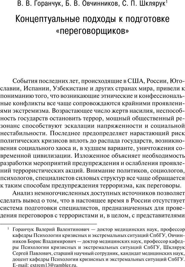 PDF. Психология и психопатология терроризма[сборник статей]. Авторов К. Страница 174. Читать онлайн