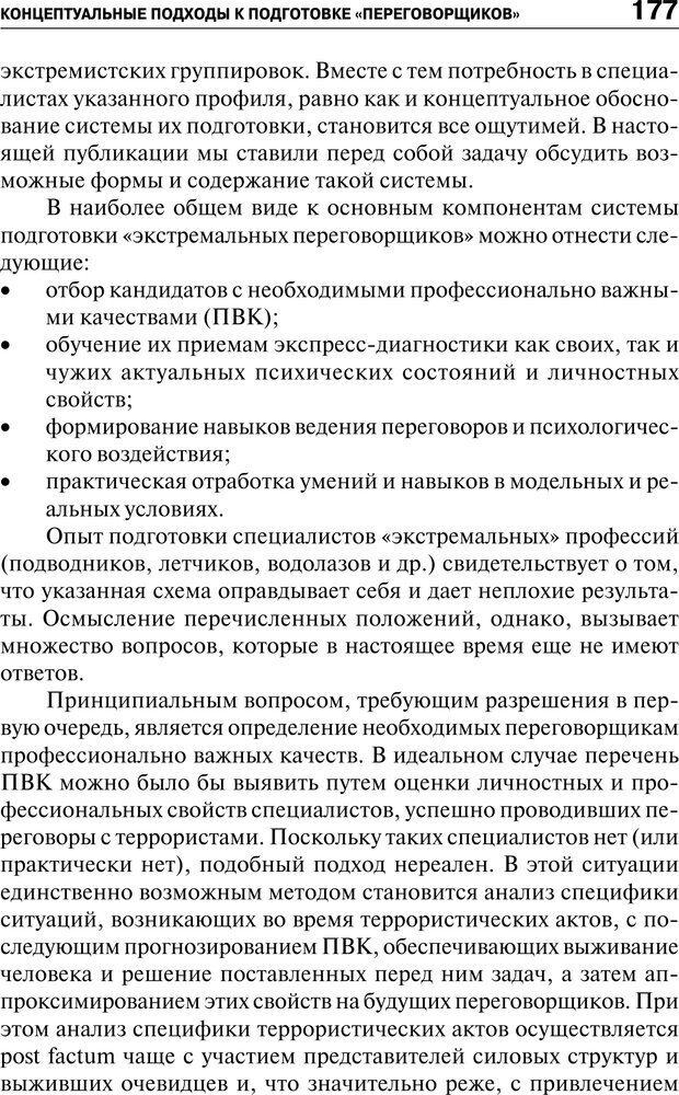 PDF. Психология и психопатология терроризма[сборник статей]. Авторов К. Страница 175. Читать онлайн