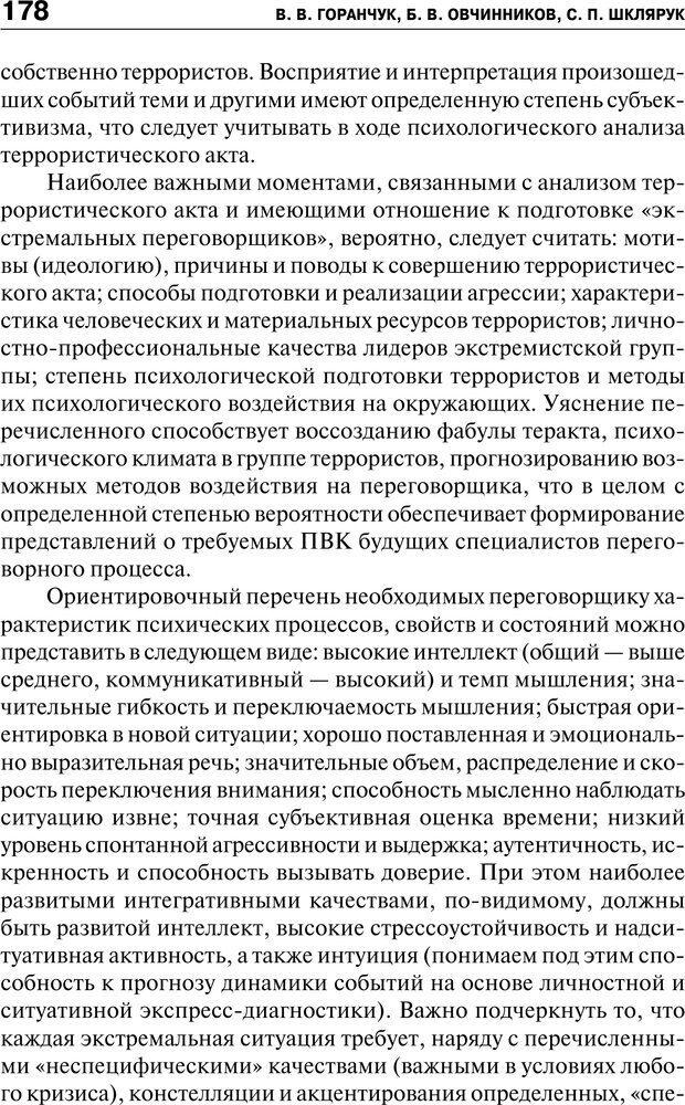 PDF. Психология и психопатология терроризма[сборник статей]. Авторов К. Страница 176. Читать онлайн