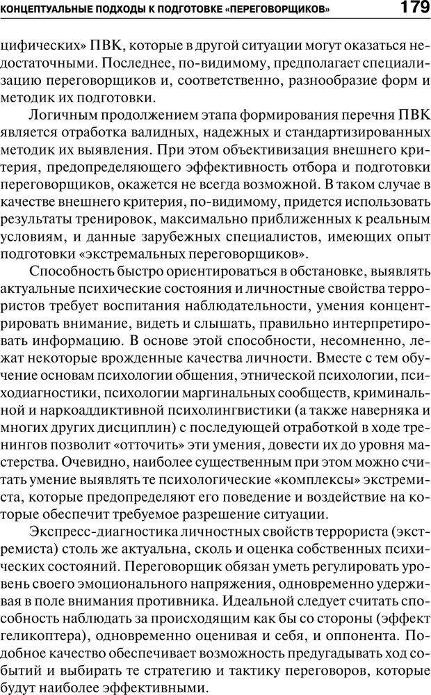 PDF. Психология и психопатология терроризма[сборник статей]. Авторов К. Страница 177. Читать онлайн