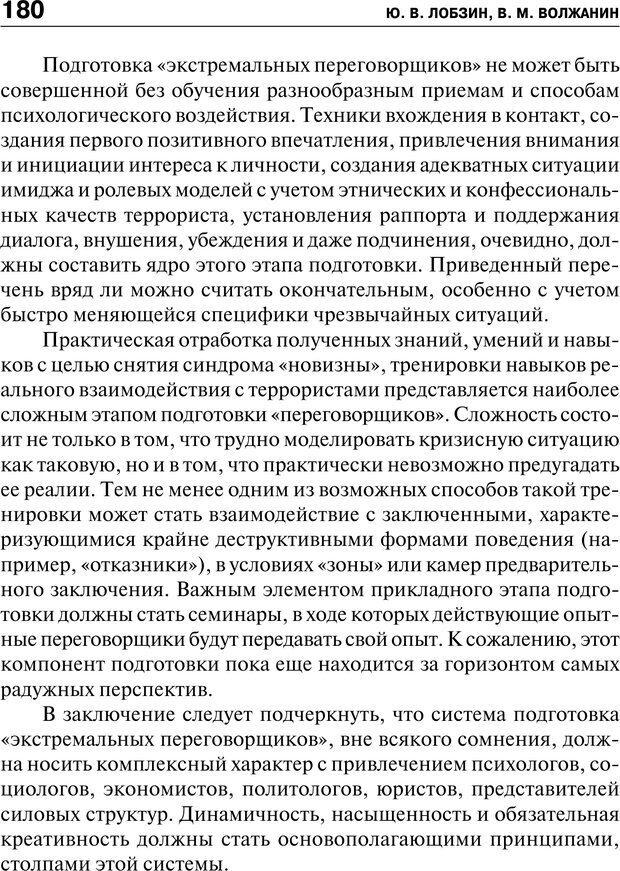 PDF. Психология и психопатология терроризма[сборник статей]. Авторов К. Страница 178. Читать онлайн