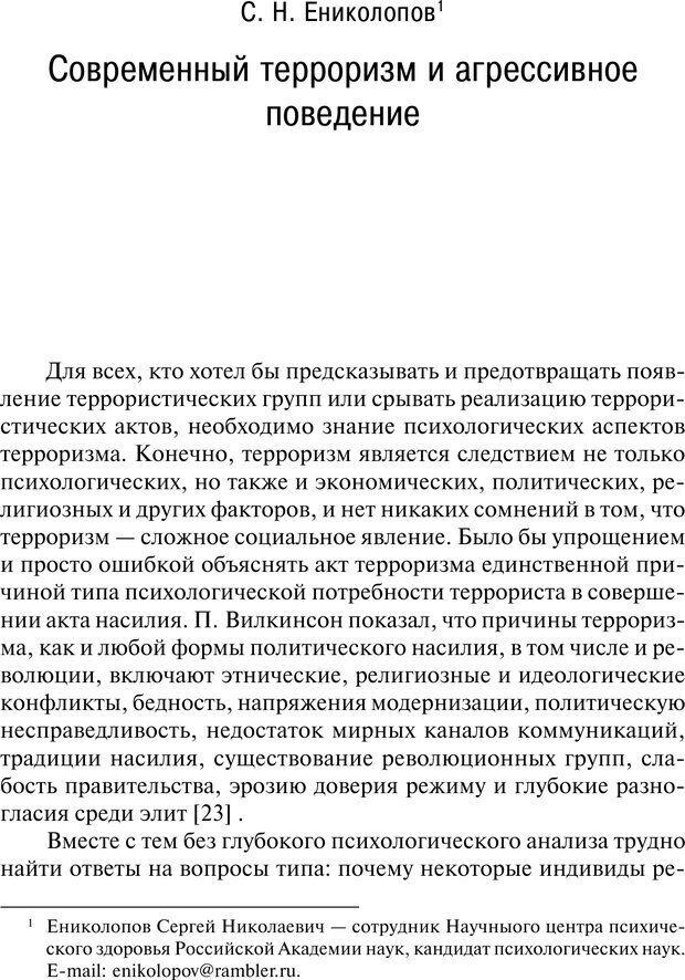 PDF. Психология и психопатология терроризма[сборник статей]. Авторов К. Страница 179. Читать онлайн