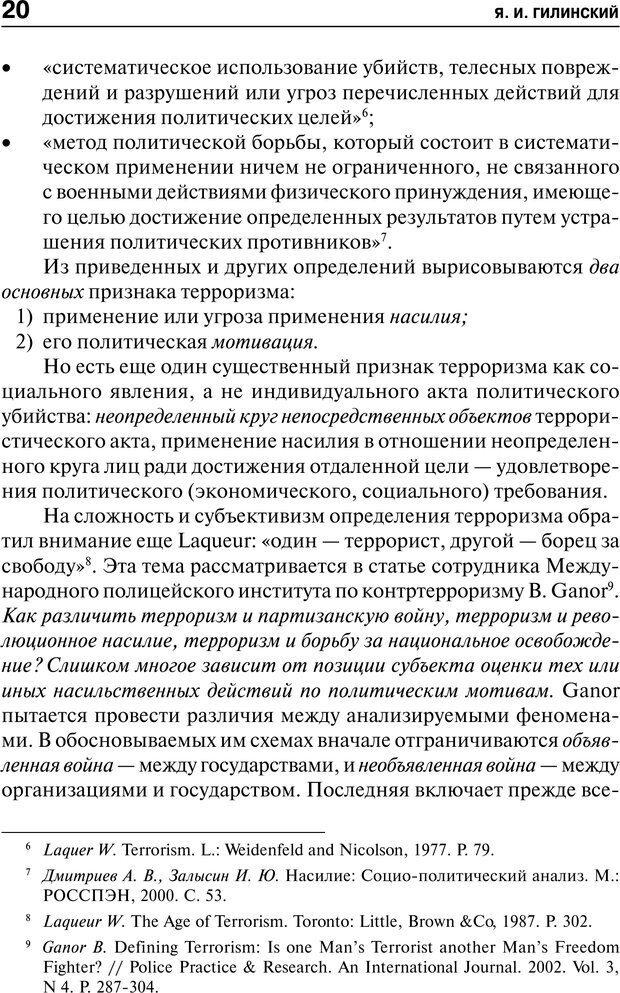PDF. Психология и психопатология терроризма[сборник статей]. Авторов К. Страница 18. Читать онлайн