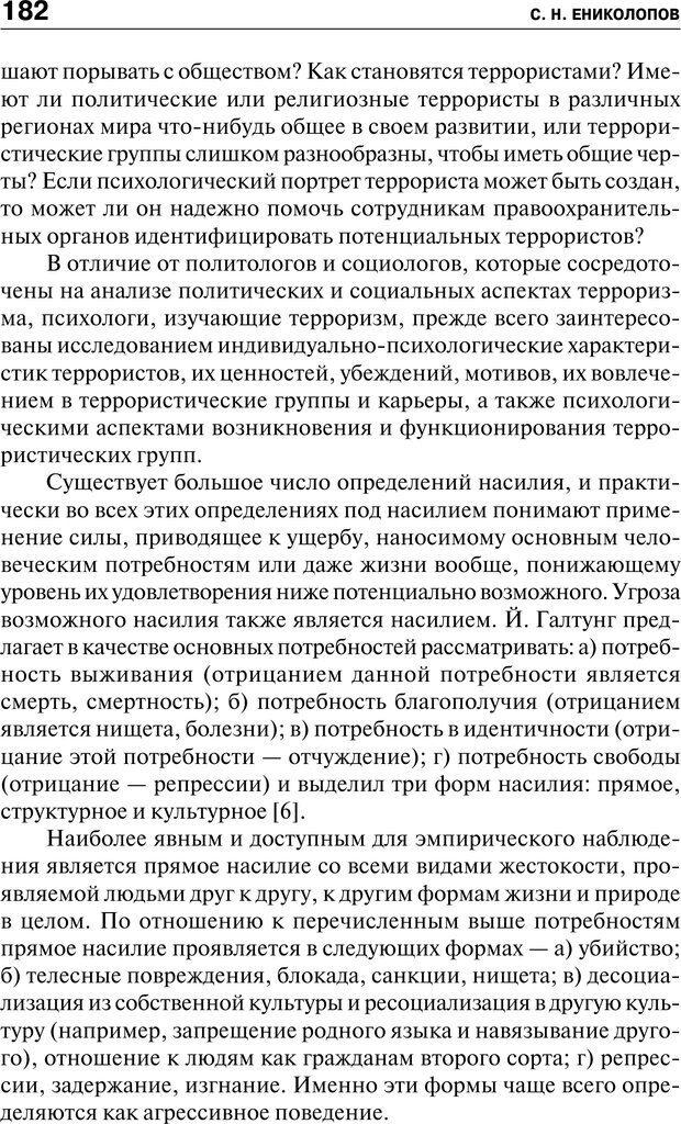 PDF. Психология и психопатология терроризма[сборник статей]. Авторов К. Страница 180. Читать онлайн