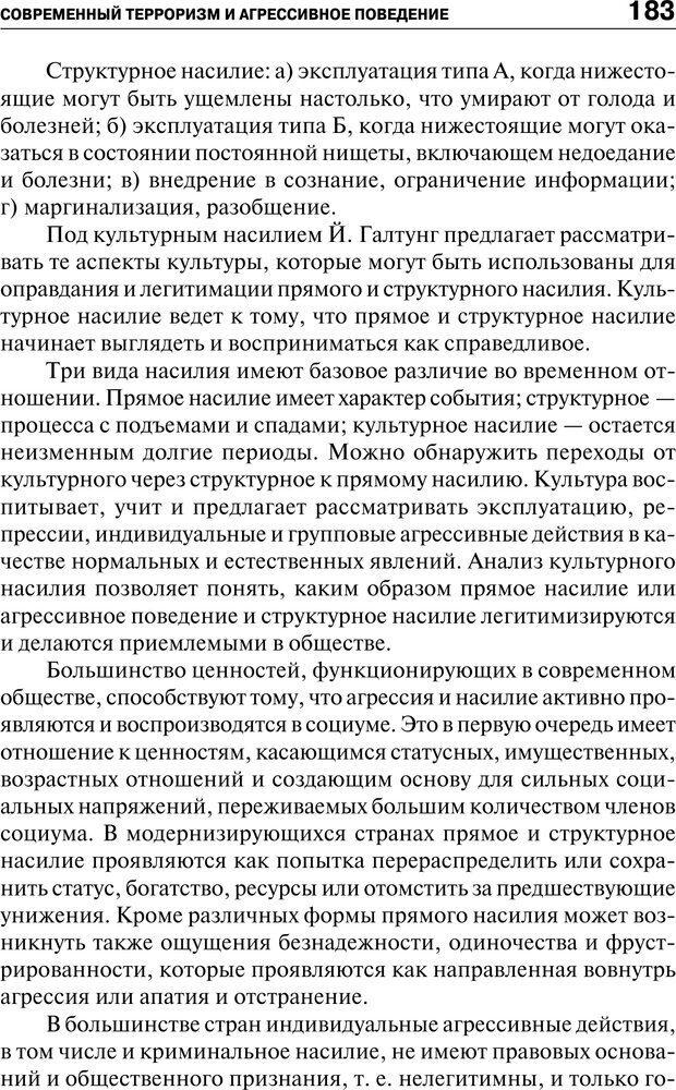 PDF. Психология и психопатология терроризма[сборник статей]. Авторов К. Страница 181. Читать онлайн