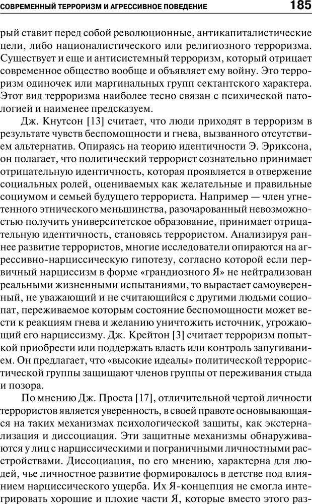 PDF. Психология и психопатология терроризма[сборник статей]. Авторов К. Страница 183. Читать онлайн