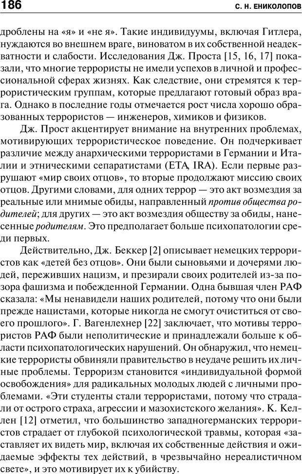 PDF. Психология и психопатология терроризма[сборник статей]. Авторов К. Страница 184. Читать онлайн