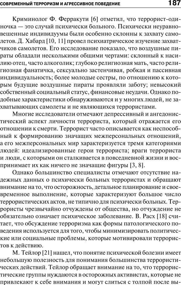 PDF. Психология и психопатология терроризма[сборник статей]. Авторов К. Страница 185. Читать онлайн