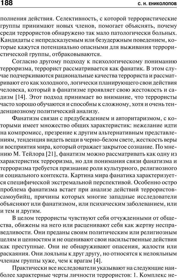 PDF. Психология и психопатология терроризма[сборник статей]. Авторов К. Страница 186. Читать онлайн