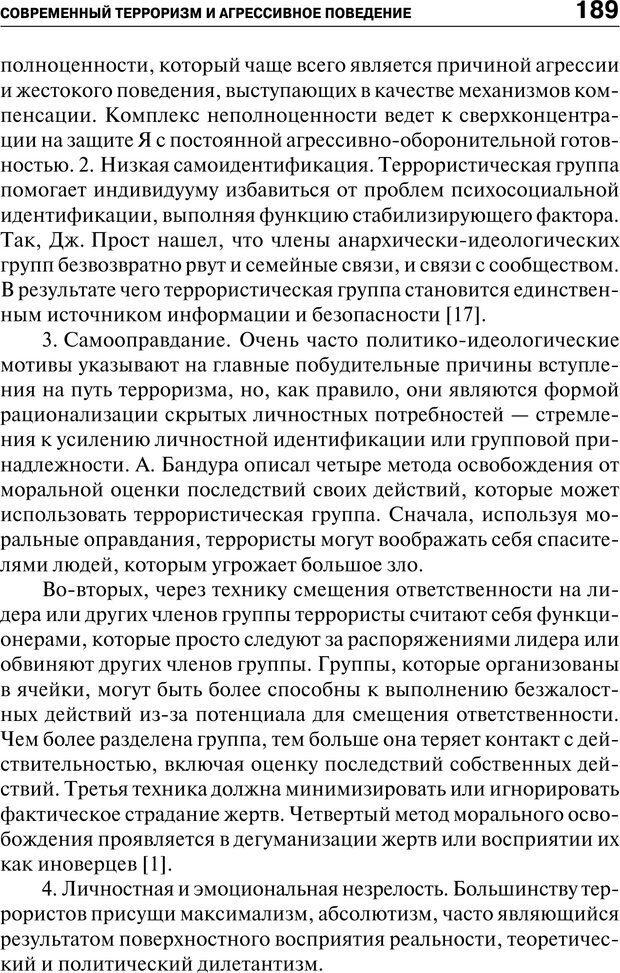 PDF. Психология и психопатология терроризма[сборник статей]. Авторов К. Страница 187. Читать онлайн