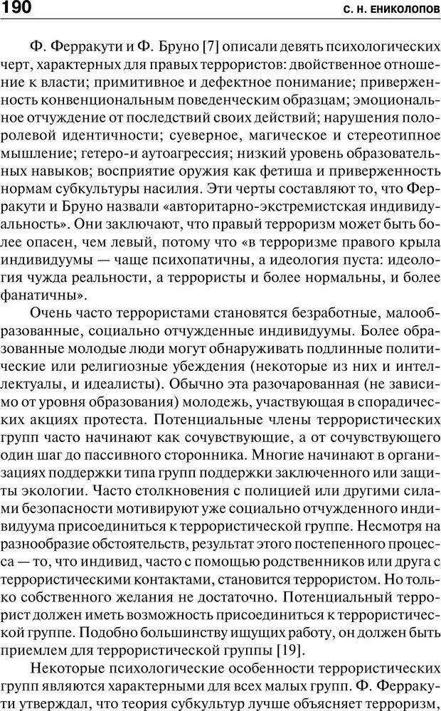PDF. Психология и психопатология терроризма[сборник статей]. Авторов К. Страница 188. Читать онлайн