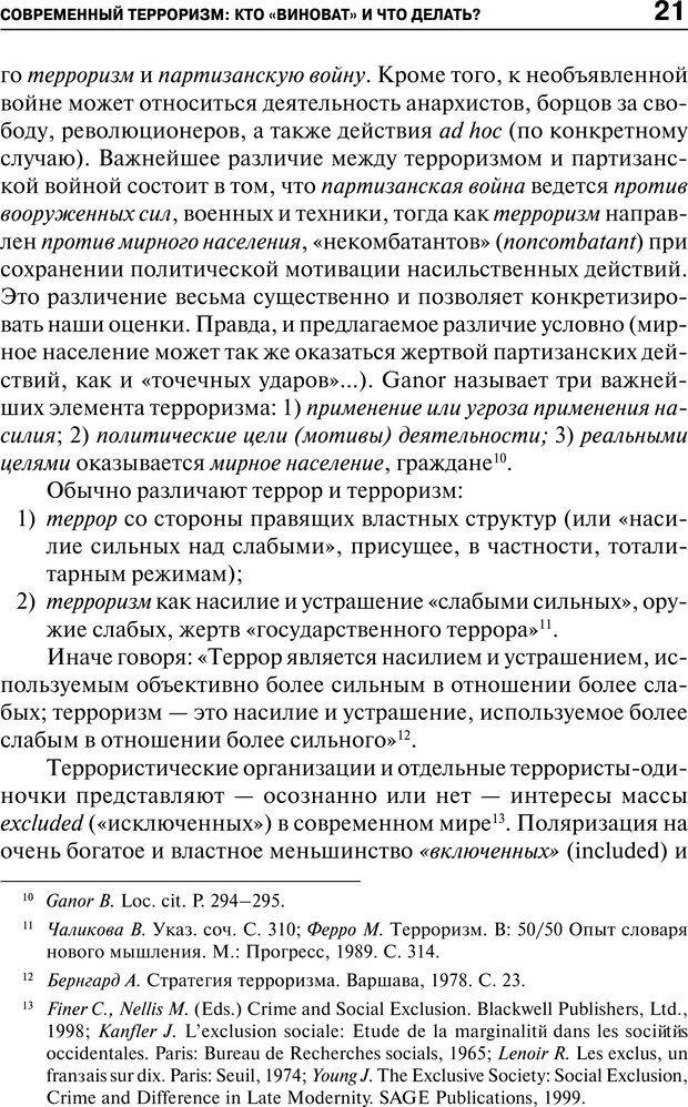 PDF. Психология и психопатология терроризма[сборник статей]. Авторов К. Страница 19. Читать онлайн
