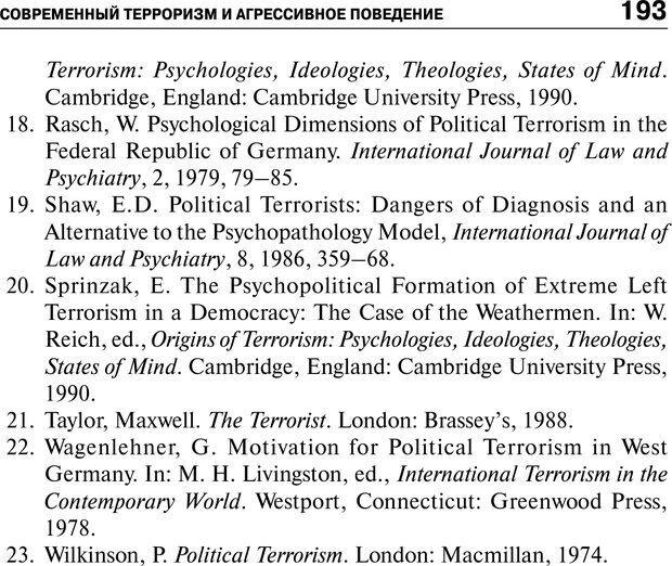 PDF. Психология и психопатология терроризма[сборник статей]. Авторов К. Страница 191. Читать онлайн