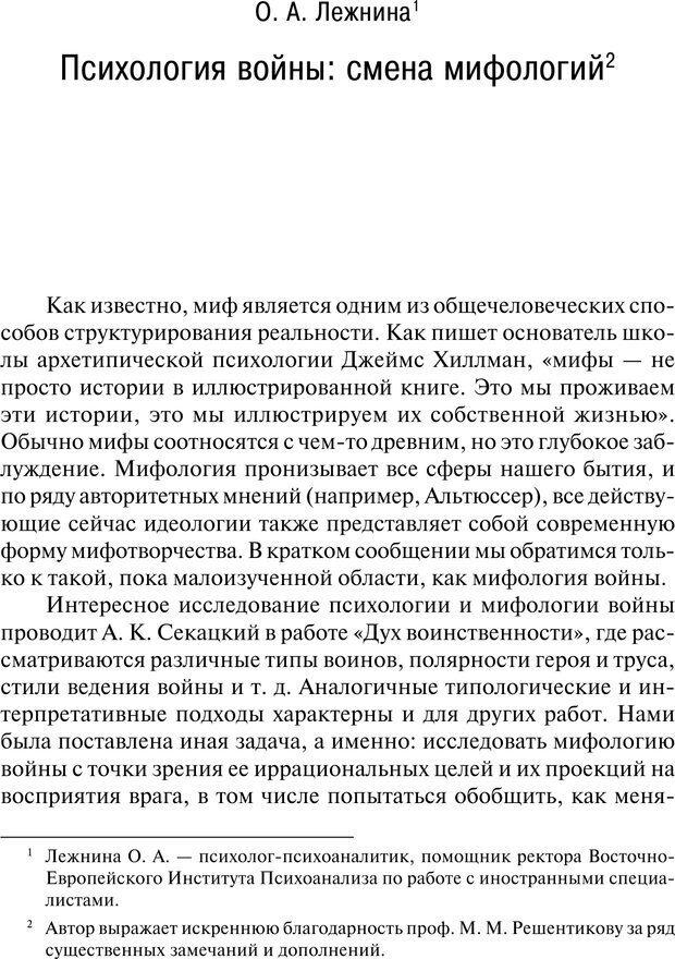 PDF. Психология и психопатология терроризма[сборник статей]. Авторов К. Страница 192. Читать онлайн