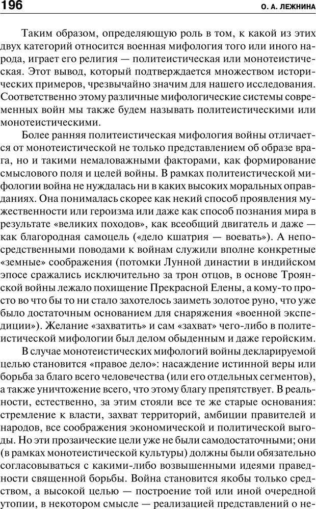 PDF. Психология и психопатология терроризма[сборник статей]. Авторов К. Страница 194. Читать онлайн