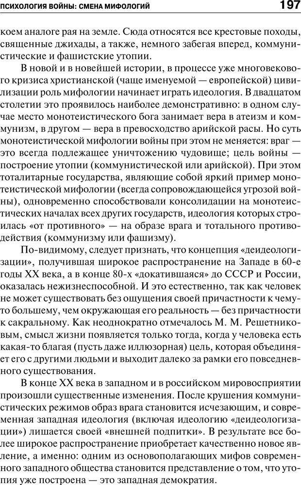 PDF. Психология и психопатология терроризма[сборник статей]. Авторов К. Страница 195. Читать онлайн