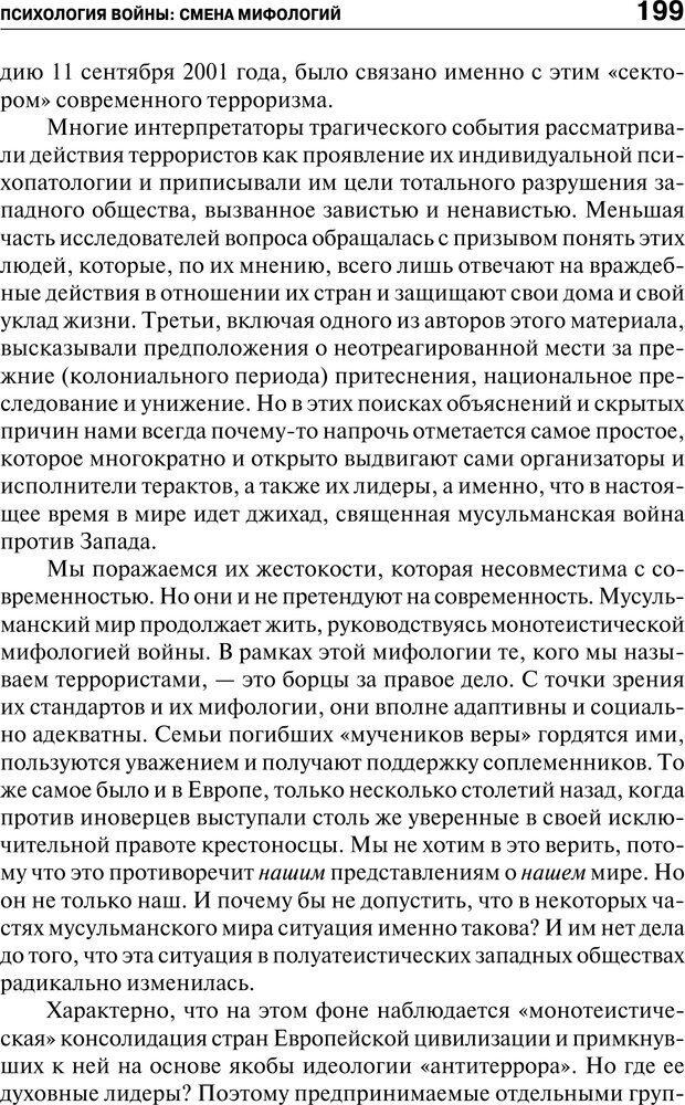 PDF. Психология и психопатология терроризма[сборник статей]. Авторов К. Страница 197. Читать онлайн