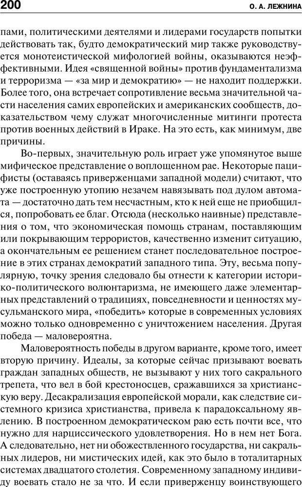 PDF. Психология и психопатология терроризма[сборник статей]. Авторов К. Страница 198. Читать онлайн