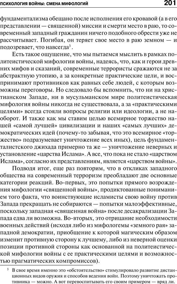 PDF. Психология и психопатология терроризма[сборник статей]. Авторов К. Страница 199. Читать онлайн