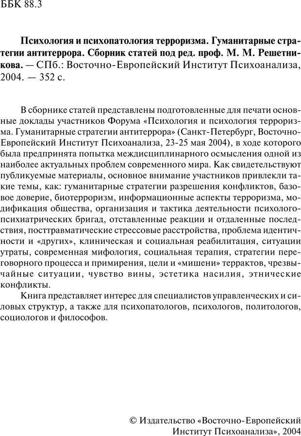 PDF. Психология и психопатология терроризма[сборник статей]. Авторов К. Страница 2. Читать онлайн
