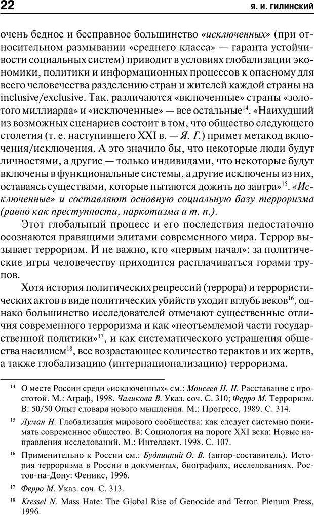 PDF. Психология и психопатология терроризма[сборник статей]. Авторов К. Страница 20. Читать онлайн