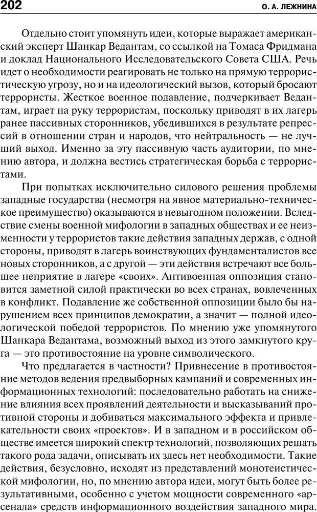 PDF. Психология и психопатология терроризма[сборник статей]. Авторов К. Страница 200. Читать онлайн