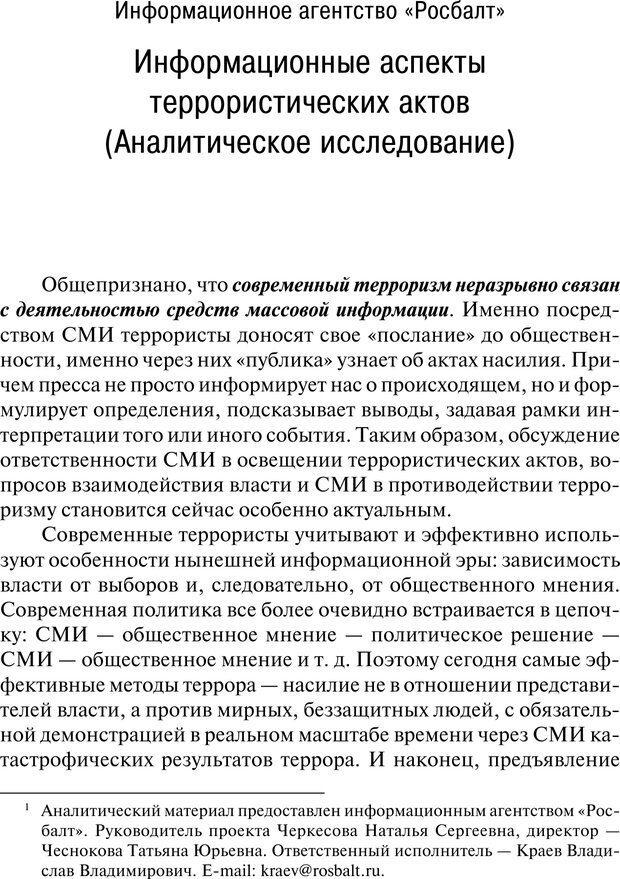 PDF. Психология и психопатология терроризма[сборник статей]. Авторов К. Страница 202. Читать онлайн