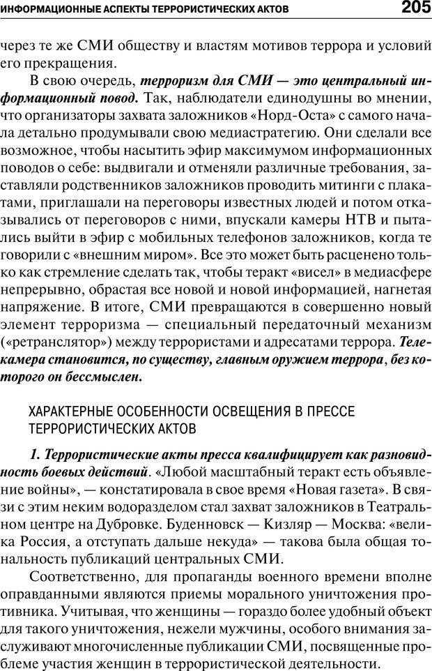 PDF. Психология и психопатология терроризма[сборник статей]. Авторов К. Страница 203. Читать онлайн