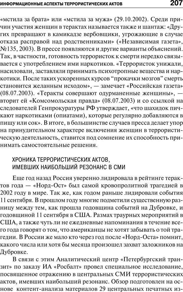 PDF. Психология и психопатология терроризма[сборник статей]. Авторов К. Страница 205. Читать онлайн